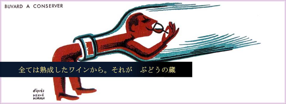 飲み頃の熟成したワインリスト800種をお勧めする京都祇園のワインバー ぶどうの蔵