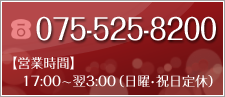 お問い合わせ 075-525-8200